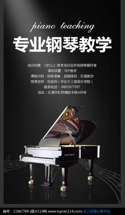 钢琴教学海报设计