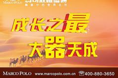 马可波罗瓷砖广告
