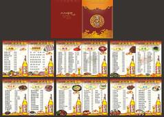 东北菜馆菜谱模板设计
