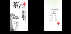 驿站茶馆名片cdr