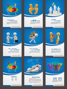 商务小人元素企业文化展板