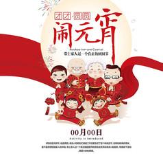 水彩风元宵节海报