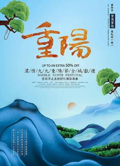 创意山景重阳节海报