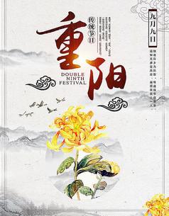 浅色中国风菊花重阳节海报