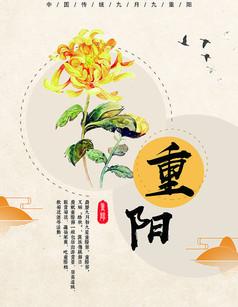 水墨风传统节日重阳节海报