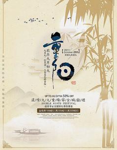 简约风重阳节海报