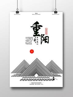 手绘九九重阳节海报设计