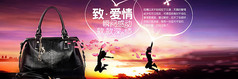 淘宝天猫京东七夕节女包海报