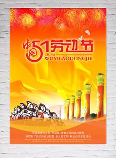 庆祝劳动节海报模板