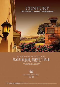 高端新中式房地产海报