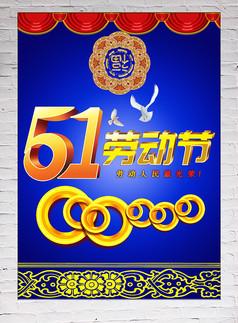 庆祝五一劳动节海报模板