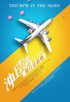 航空公司飞行员招聘海报模板