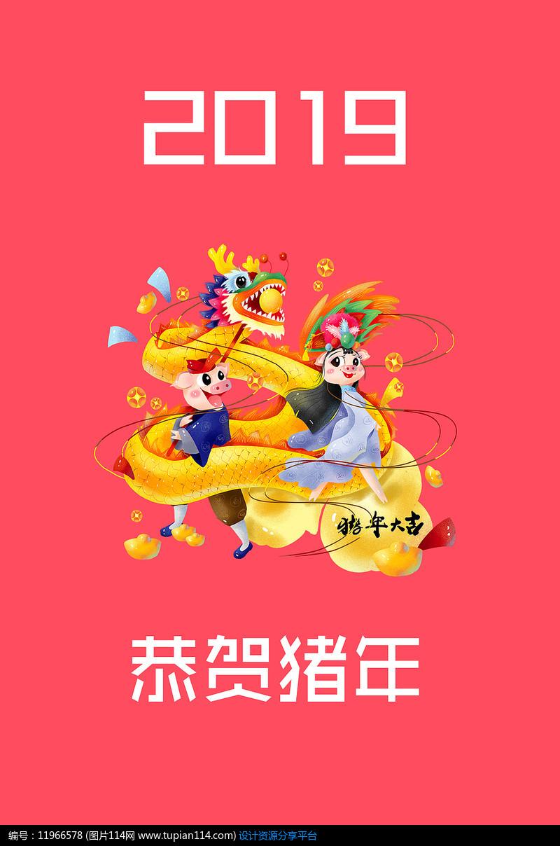 簡約創意2019豬年海報設計素材免費下載_春節_圖片114
