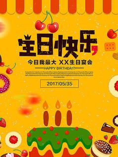 黄色创意生日蛋糕宣传海报