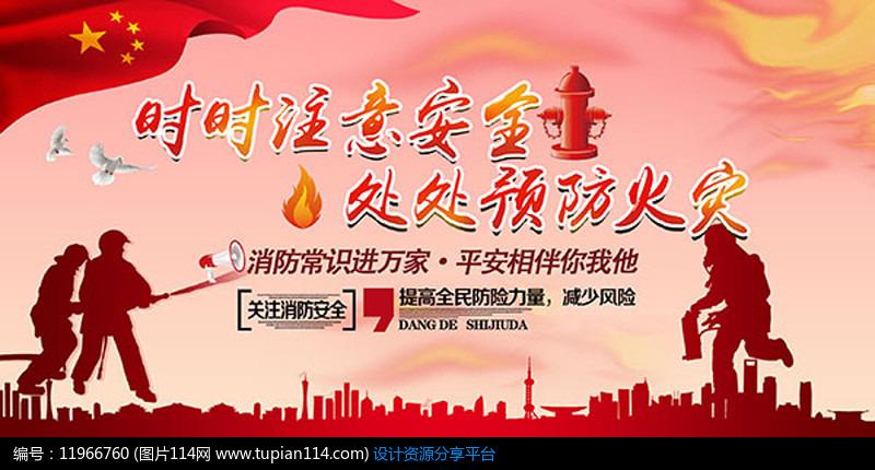 消防宣传海报设计素材免费下载_其他_图片114
