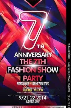 炫彩七周年海报庆典模版