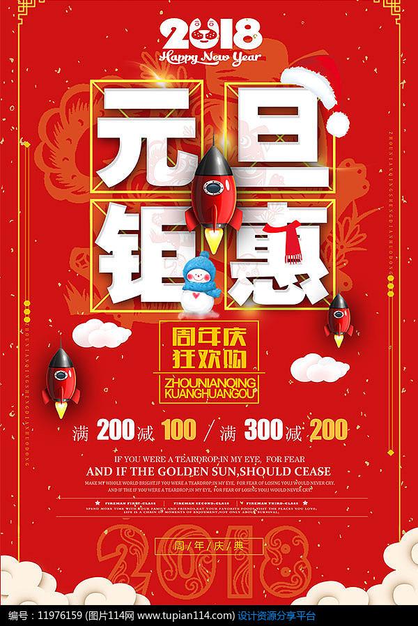 psd素材 广告设计模板 海报设计 2018元旦钜惠设计海报