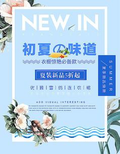 夏季服裝新品海報設計PSD