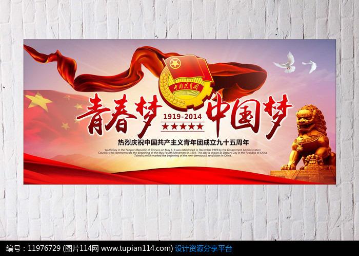五四青春中国梦海报设计素材免费下载_其他节其他