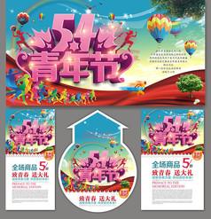 青年节海报素材展架设计
