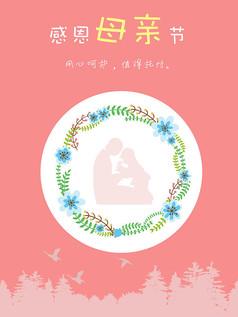 小清新素材感恩母亲节海报