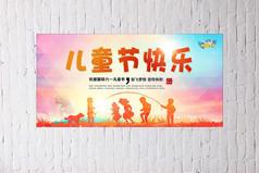 兒童節晶格化剪影海報