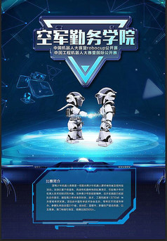 未来科技机器人比赛海报