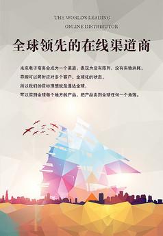 电子商务企业文化海报psd