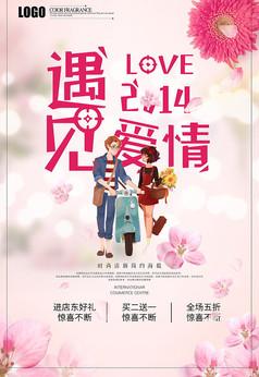 遇见爱情浪漫情人节海报