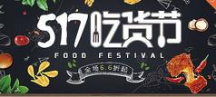 517吃货节宣传海报设计