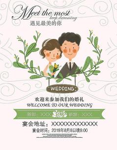 小清新婚庆海报