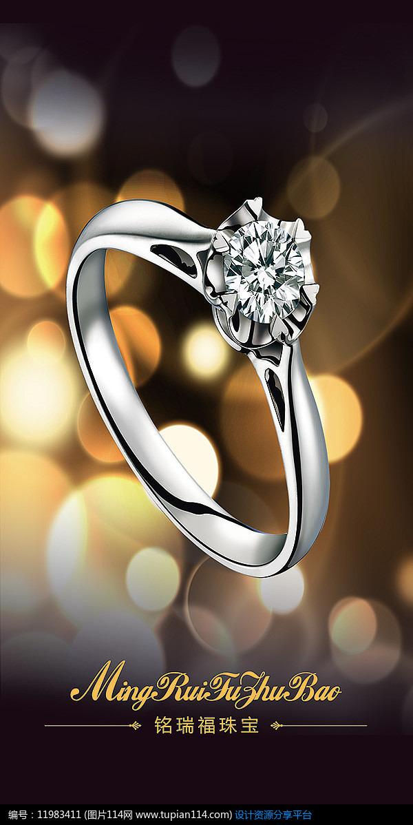 简洁珠宝戒指海报psd设计素材免费下载_海报设计其他