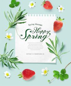 小清新春季草莓海报