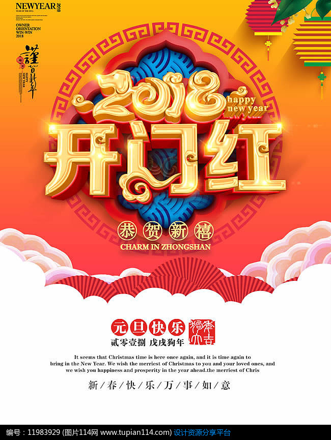 2018新春开门红活动海报