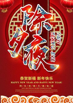 中国传统春节除夕佳节海报