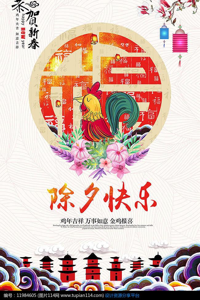 鸡年传统手绘春节海报设计素材免费下载 元旦其他 图片114