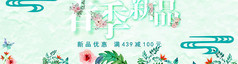 淘寶天貓2017春季新品海報