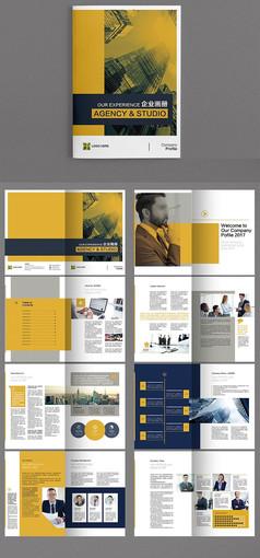 简约橙色商务企业宣传画册模板