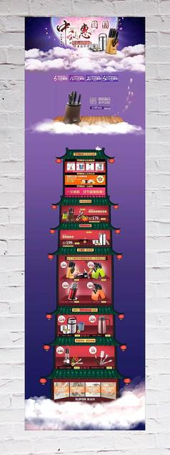 中秋节厨具淘宝店铺模板