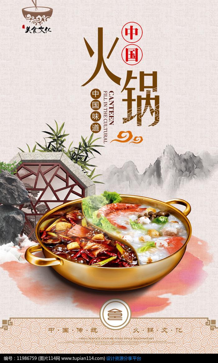 传统中国火锅海报图片