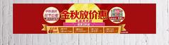 中秋国庆淘宝海报设计