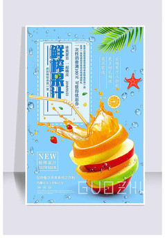 小清新夏季鲜榨果汁冷饮海报