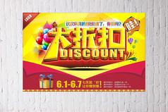 橫式年中折扣海報
