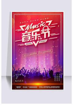 摇滚音乐节狂欢演唱会海报