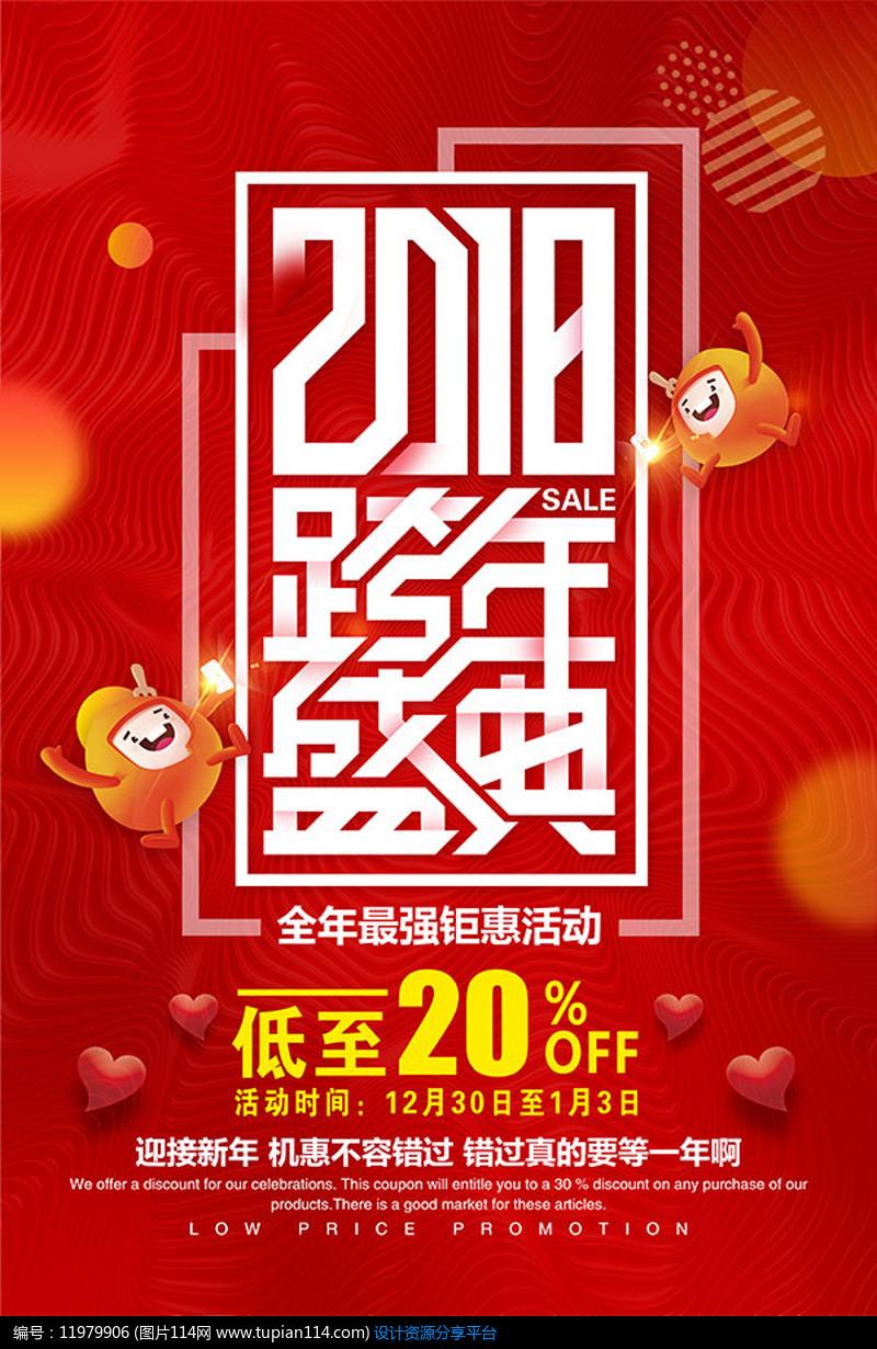 喜庆2018跨年盛典展板图片