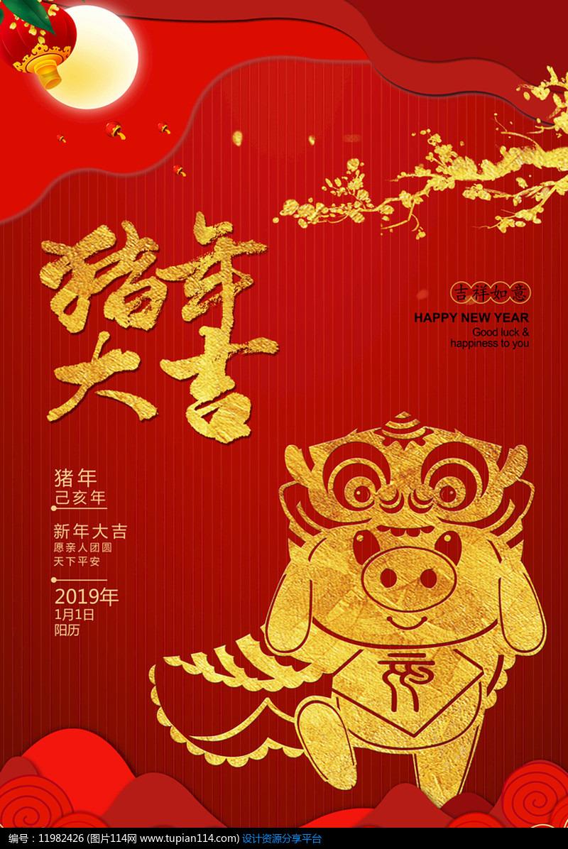 创意2019猪年宣传海报设计素材免费下载_春节_图片114