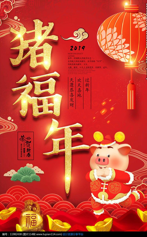 喜庆2019猪年宣传海报设计