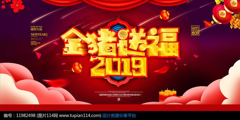 喜庆2019猪年金猪送福背景板