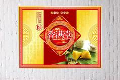 端午粽子礼盒封面设计