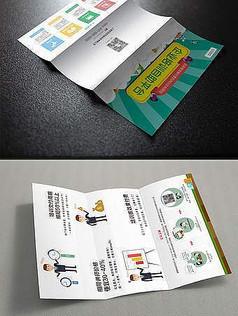 清新蓝色扁平化商务企业培训自助平台宣传介绍说明三折页宣传单CDR模板